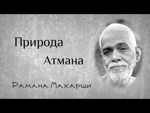Природа Атмана - Рамана Махарши