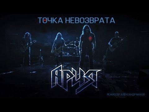 Ария - Точка невозврата (Official Video)