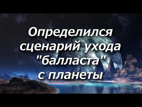 "446 Определился сценарий ухода ""балласта"" с планеты"