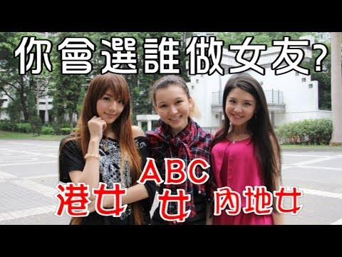 Las diferencias entre chicas de HK, China y ABC (Subs English)