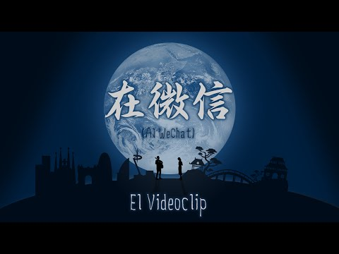 Zai Weixin (Al Wechat) Videoclip