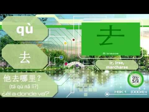 汉字视频 01 caracteres chinos 01 (HSK 1)