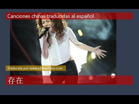 Canción china con subtítulo en español Título Existir