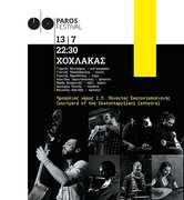 Hohlakas Concert | Χοχλακάς