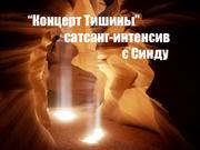 "Сатсанг-интенсив ""Концерт Тишины"""