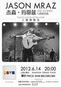 Jason Mraz Tour is a Four Letter Word 2012 (Shanghai)