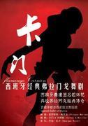 "Flamenco ""Carmen"" por Spanish Ballet of Murcia (Shanghai)"