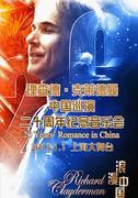 Concierto de Richard Clayderman (Shanghai)