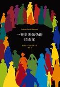 Crónica de una muerte anunciada (Beijing)