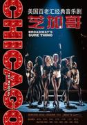 """The Musical """"Chicago"""" Beijing"""