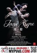 """Ballet Contemporáneo """"Jane Eyre"""" por Shanghai Ballet"""