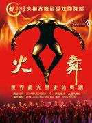 Fire of Anatolia:Dance Drama from Turkey Shanghai