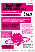 Strawberry Music Festival (Shanghai)