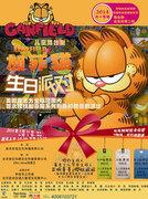 Fiesta de Aniversario de Garfield en Beijing