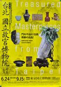 Exposición: Obras Maestras del Museo Nacional del Palacio de Taipei (Tokyo)
