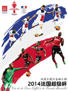 Supercopa de Francia 2014 en Beijing - PSG vs En Avant Guingamp