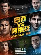 El Super Clásico americano Brasil vs Argentina (Beijing)