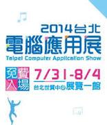 Feria TICA 2014 Taipei Computer Applications