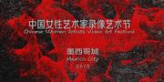 中国女性艺术家录像艺术节 ||Festival de Videoarte de mujeres artistas chinas en la Ciudad de México