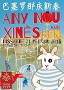 Año Nuevo Chino con Barcelona 2015
