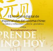 Da comienzo el 'I Encuentro Digital de Especialistas del Idioma Chino'