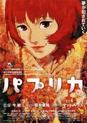 Papurika (2006)