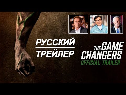 Шварценеггер, Кэмерон и Джеки Чан: представляют фильм о веганстве - The Game Changers.