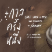 """นิทรรศการ """"กาลครั้งหนึ่ง"""" (Once upon a time)"""