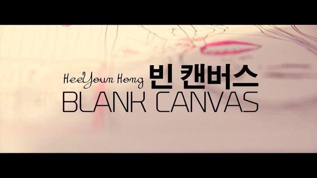 빈 캔버스 Blank Canvas - HeeYoun Hong Teaser Trailer [HD]
