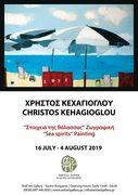 "Christos Kechagioglou   ""Elements of the Sea"" Painting Exhibition"