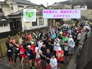 The 4th Ninoshima Ecomarathon