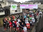 The 4th Ninoshima Ecomarathon