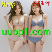강남오피 유유조아 uuop1.com 추천사이트