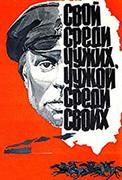 Svoy sredi chuzhikh, chuzhoy sredi svoikh (1974)