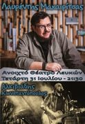 Λαυρέντης Μαχαιρίτσας / Lavrentis Machairitsas Concert