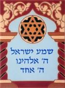 Shemá Yisrael