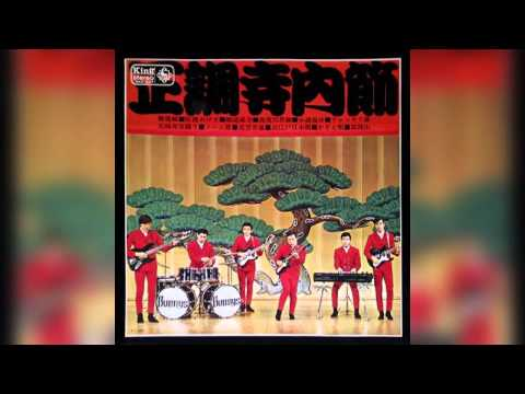 Takeshi Terauchi And Bunnys - Seichô Terauchi Bush (Full