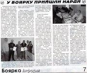 Федерация Нард Киевщины
