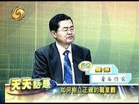 凤凰卫视访谈曼德:如何树立正确职业观(完整版)
