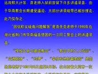 CMI首发珍贵资料:华南教会龚圣亮牧师讲道1
