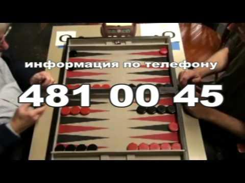 Чемпионат по нардам в Киеве