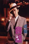 Qi ji (1989)