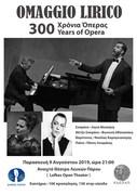 Omaggio Lirico - 300 χρόνια Όπερας / 300 years of Opera