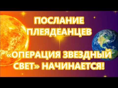 ПОСЛАНИЕ  ПЛЕЯДЕАНЦЕВ  «ОПЕРАЦИЯ ЗВЕЗДНЫЙ  СВЕТ» НАЧИНАЕТСЯ!