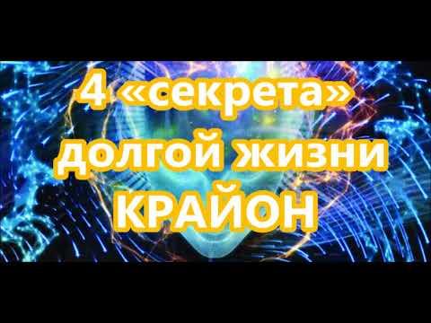 СОЗНАНИЕ И ПРОДОЛЖИТЕЛЬНОСТЬ ЖИЗНИ - 4 «секрета» для долгой жизни