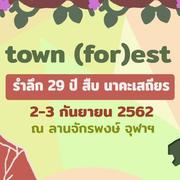 """นิทรรศการ """"town (for)est"""""""