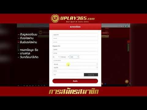 การสมัครสมาชิก Uplay365 com