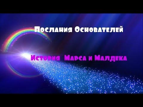 Послания Основателей /История  Марса и Малдека