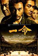 Ichimei (2011) Hara-Kiri: Death of a Samurai