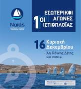 1oi Εσωτερικοί Αγώνες Ιστιοπλοΐας του Ναϊάς  / 1st Sailing Race by Νaias